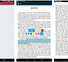 Marathi Audiobooks, Audiobook App
